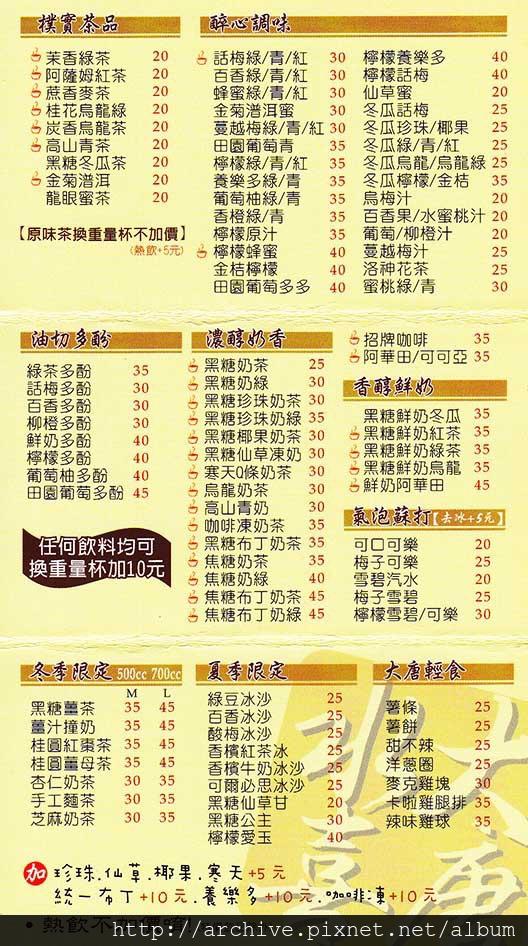 台中逢甲大唐水喜_菜單Menu價目表目錄,價格價位飲料單,網誌食記推薦2.jpg