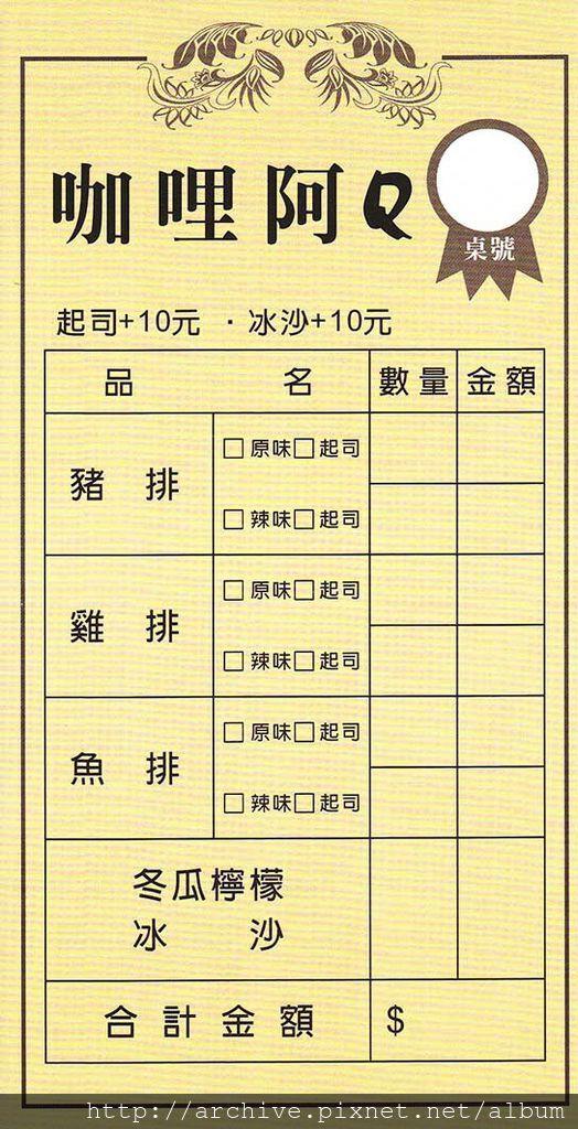 台中逢甲咖哩阿Q_菜單Menu價目表目錄,價格價位飲料單,網誌食記推薦.jpg
