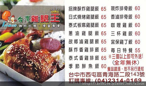 台灣雞腿王_菜單Menu價目表目錄,價格價位飲料單,網誌食記推薦.jpg