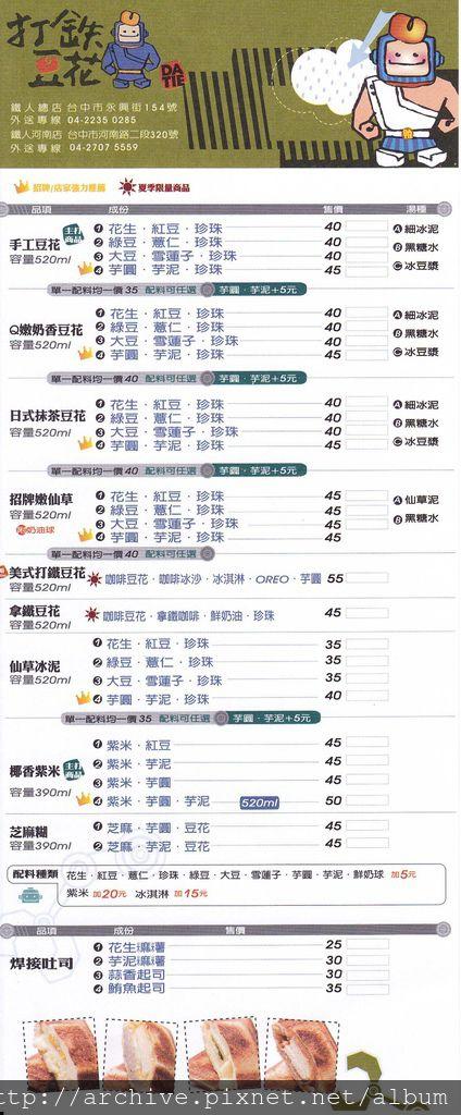 打鐵豆花_菜單Menu價目表目錄,價格價位飲料單,網誌食記推薦.jpg