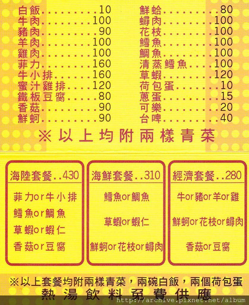 吉品鐵板燒_菜單Menu價目表目錄,價格價位飲料單,網誌食記推薦1.jpg