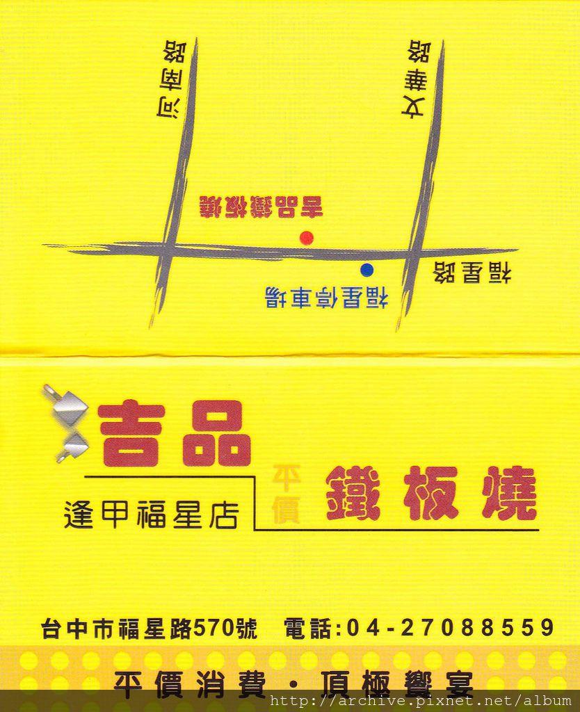 吉品鐵板燒_菜單Menu價目表目錄,價格價位飲料單,網誌食記推薦2.jpg