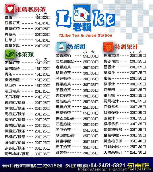 老賴紅茶,老賴茶棧_菜單Menu價目表目錄,價格價位飲料單,網誌食記推薦1.jpg