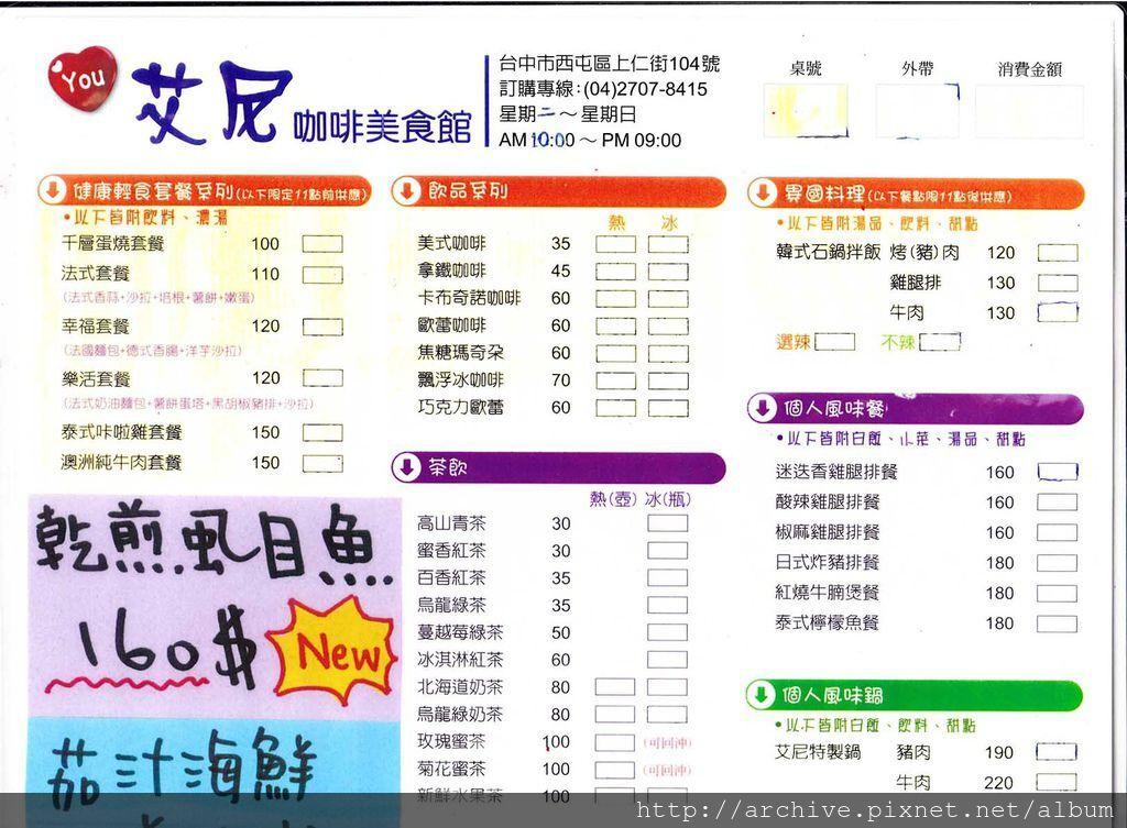 艾尼咖啡美食館_菜單Menu價目表目錄,價格價位飲料單,網誌食記推薦.jpg