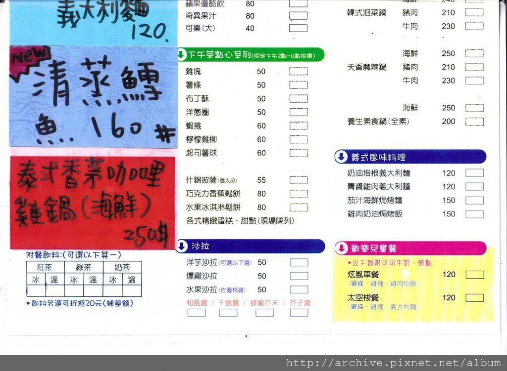 艾尼咖啡美食館_菜單Menu價目表目錄,價格價位飲料單,網誌食記推薦2.jpg