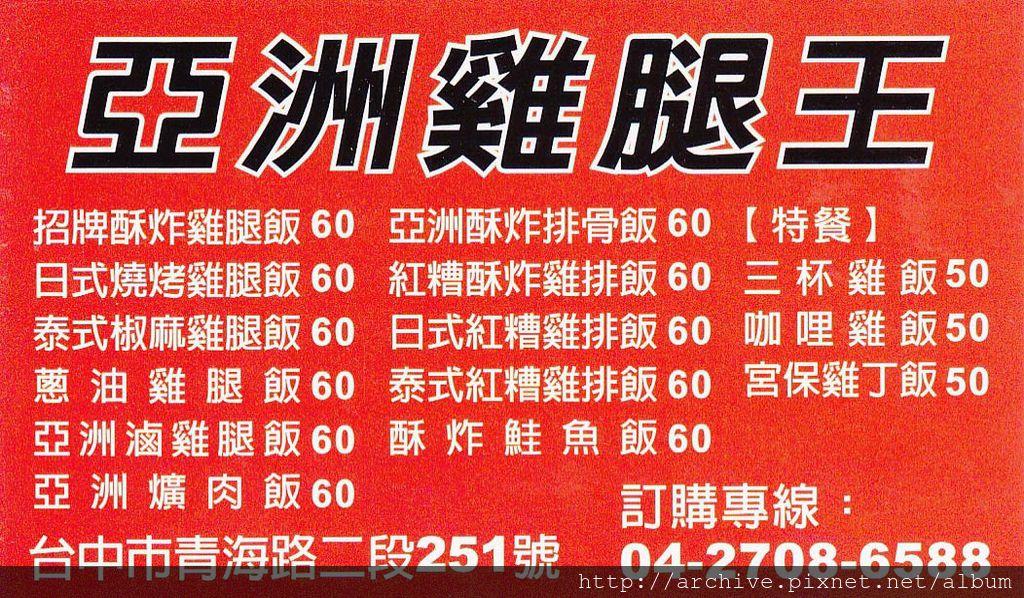 亞洲雞腿王_菜單Menu價目表目錄,價格價位飲料單,網誌食記推薦1.jpg