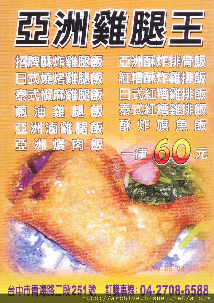 亞洲雞腿王_菜單Menu價目表目錄,價格價位飲料單,網誌食記推薦2.jpg