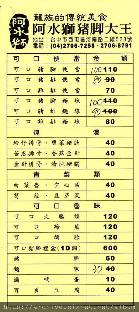 阿水獅豬腳大王_菜單Menu價目表目錄,價格價位飲料單,網誌食記推薦1.jpg