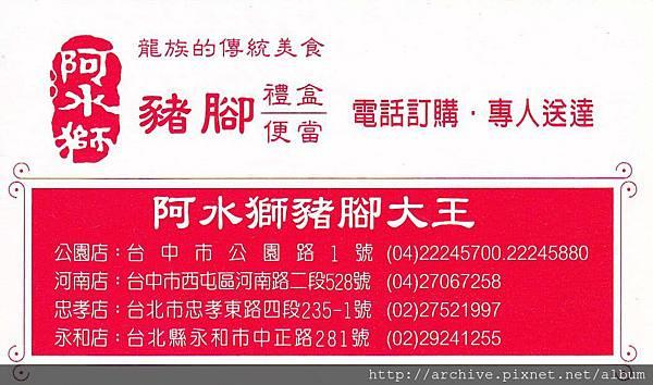 阿水獅豬腳大王_菜單Menu價目表目錄,價格價位飲料單,網誌食記推薦2.jpg