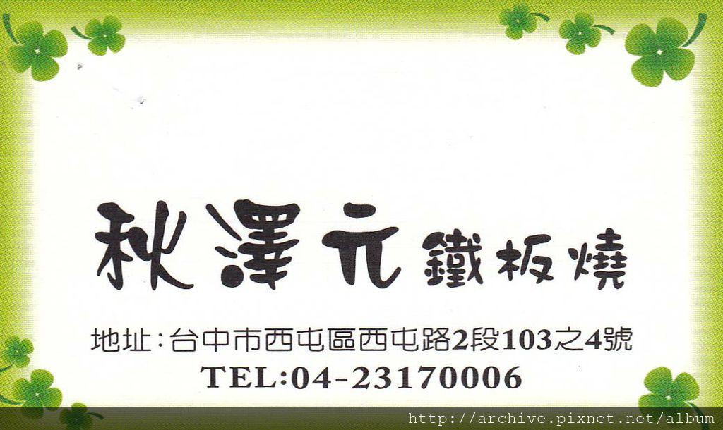 秋澤元鐵板燒_菜單Menu價目表目錄,價格價位飲料單,網誌食記推薦2.jpg
