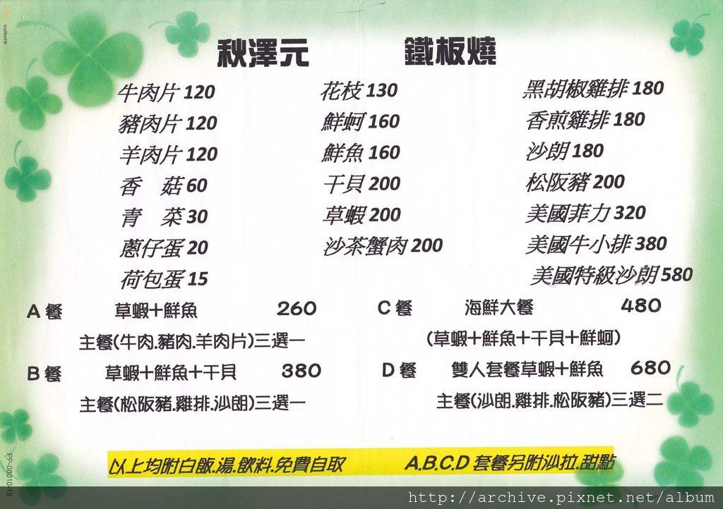 秋澤元鐵板燒_菜單Menu價目表目錄,價格價位飲料單,網誌食記推薦1.jpg