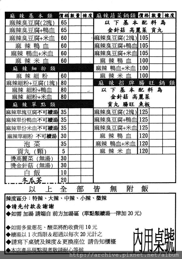 徐師父麻辣臭豆腐_菜單Menu價目表目錄,價格價位飲料單,網誌食記推薦1.jpg
