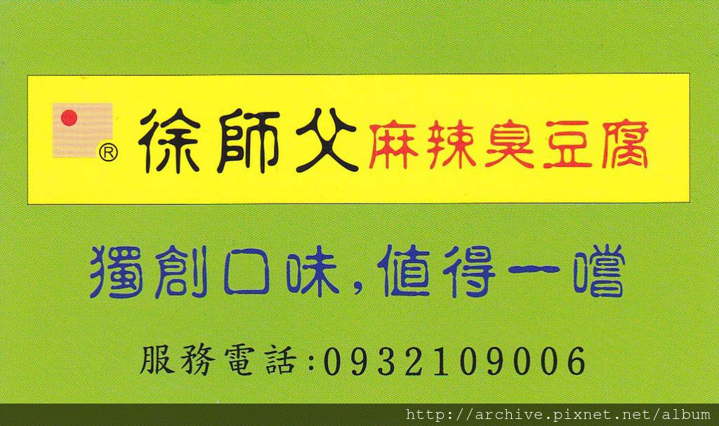 徐師父麻辣臭豆腐_菜單Menu價目表目錄,價格價位飲料單,網誌食記推薦2.jpg