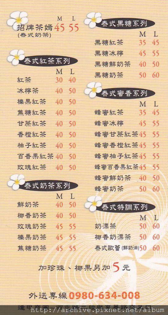 茶嫣泰式奶茶專賣店_菜單Menu價目表目錄,價格價位飲料單,網誌食記推薦1.jpg