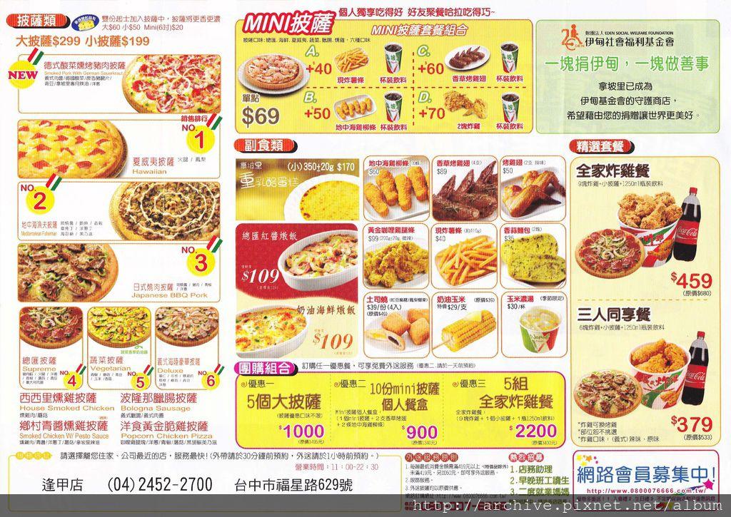 拿坡里披薩_菜單Menu價目表目錄,價格價位飲料單,網誌食記推薦.jpg