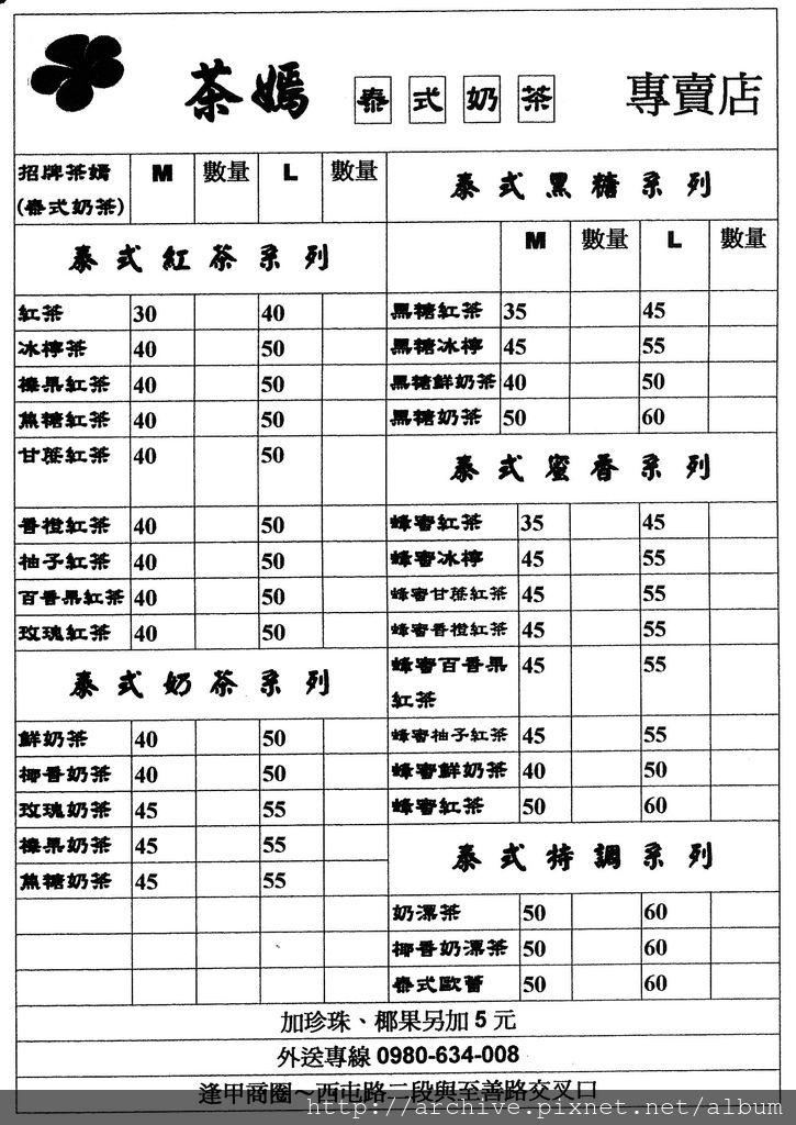 茶嫣泰式奶茶專賣店_菜單Menu價目表目錄,價格價位飲料單,網誌食記推薦2.jpg