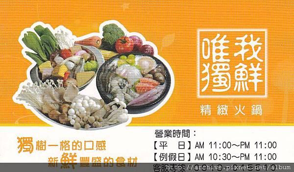 唯我獨鮮精緻火鍋_菜單Menu價目表目錄,價格價位飲料單,網誌食記推薦1.jpg