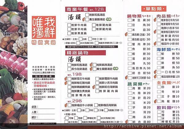 唯我獨鮮精緻火鍋_菜單Menu價目表目錄,價格價位飲料單,網誌食記推薦2.jpg