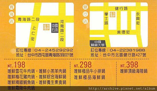 唯我獨鮮精緻火鍋_菜單Menu價目表目錄,價格價位飲料單,網誌食記推薦3.jpg
