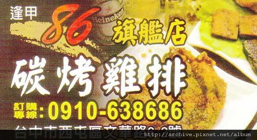 逢甲夜市86雞排_菜單Menu價目表目錄,價格價位飲料單,網誌食記推薦1.jpg