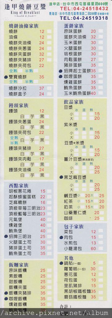 逢甲燒餅豆漿,逢甲燒餅油條_菜單Menu價目表目錄,價格價位飲料單,網誌食記推薦.jpg