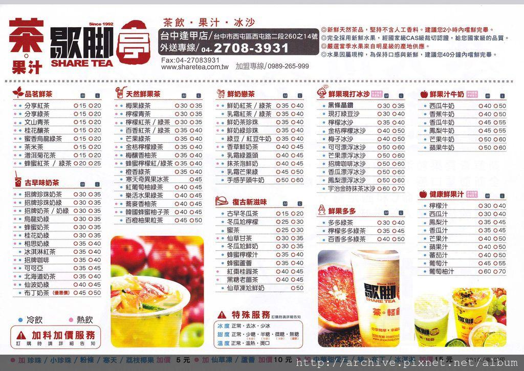 歇腳亭_菜單Menu價目表目錄,價格價位飲料單,網誌食記推薦.jpg
