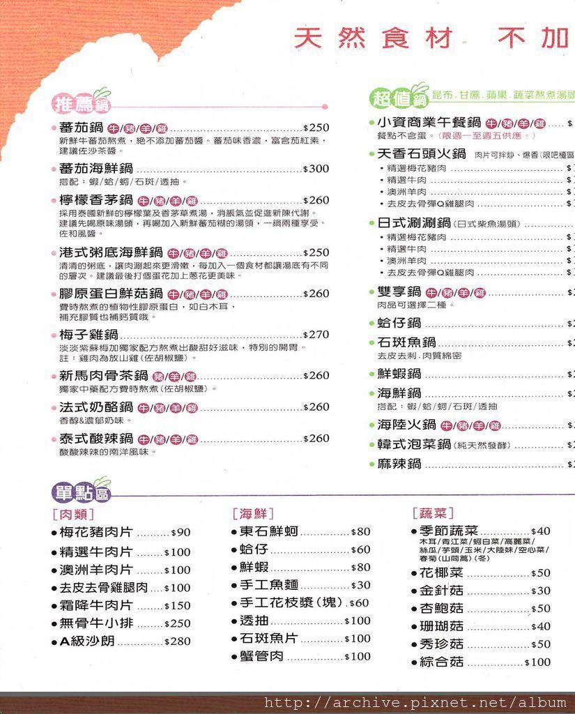 樂的鍋物,樂の鍋物_菜單Menu價目表目錄,價格價位飲料單,網誌食記推薦1.jpg