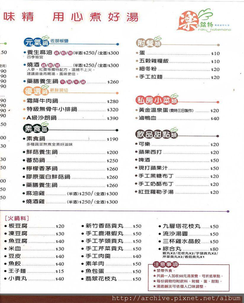 樂的鍋物,樂の鍋物_菜單Menu價目表目錄,價格價位飲料單,網誌食記推薦2.jpg