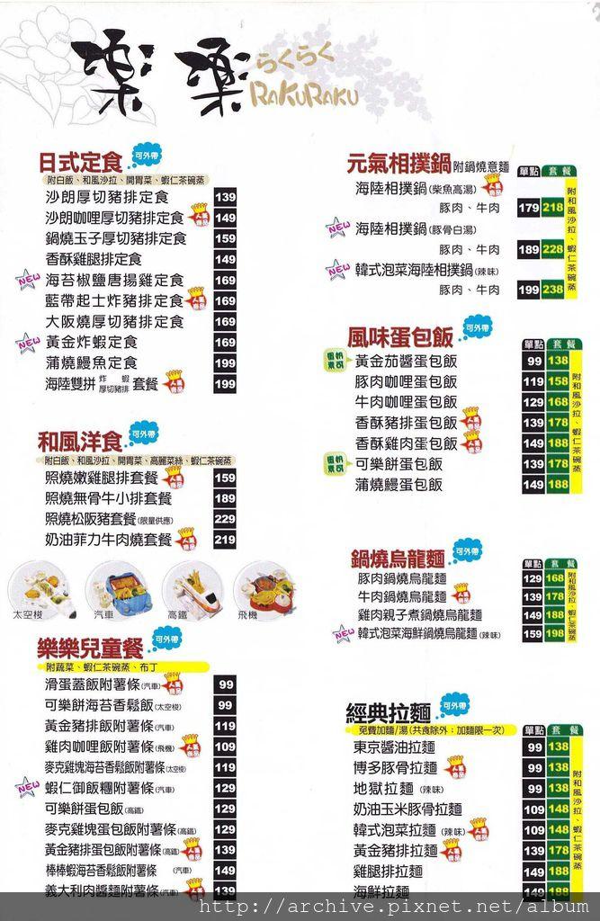 樂樂和風食堂_菜單Menu價目表目錄,價格價位飲料單,網誌食記推薦1.jpg