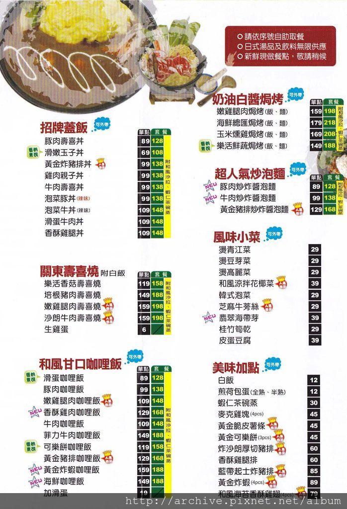 樂樂和風食堂_菜單Menu價目表目錄,價格價位飲料單,網誌食記推薦2.jpg