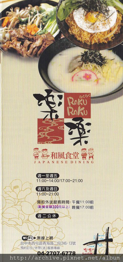 樂樂和風食堂_菜單Menu價目表目錄,價格價位飲料單,網誌食記推薦3.jpg