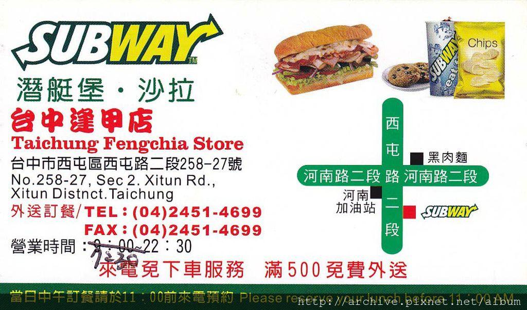 潛艇堡沙拉SUBWAY_菜單Menu價目表目錄,價格價位飲料單,網誌食記推薦2.jpg