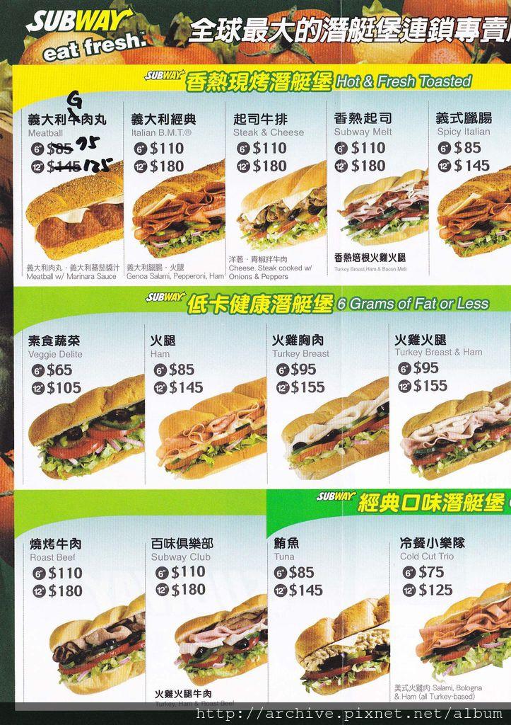 潛艇堡沙拉SUBWAY_菜單Menu價目表目錄,價格價位飲料單,網誌食記推薦3.jpg