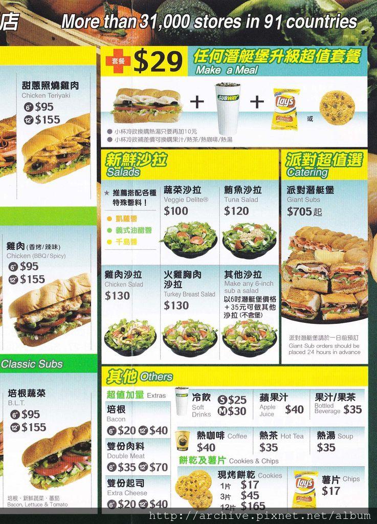 潛艇堡沙拉SUBWAY_菜單Menu價目表目錄,價格價位飲料單,網誌食記推薦4.jpg