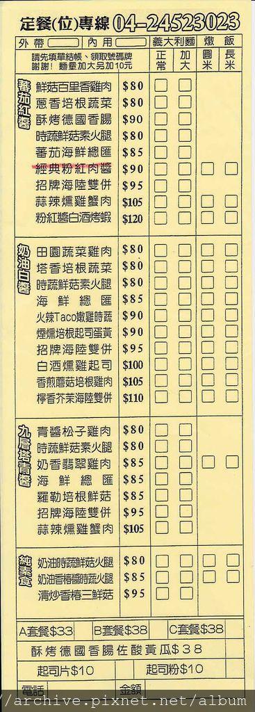 隨義煮義大利麵_菜單Menu價目表目錄,價格價位飲料單,網誌食記推薦.jpg