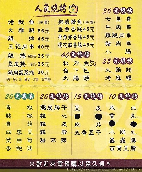 龍爸爸燒烤_菜單Menu價目表目錄,價格價位飲料單,網誌食記推薦1.jpg