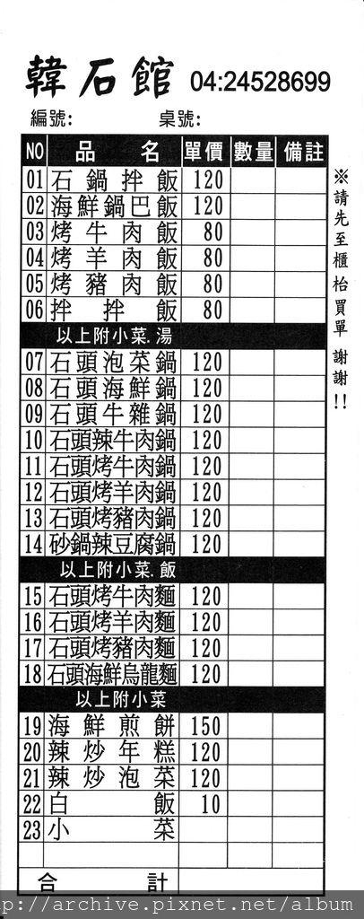 韓石館_菜單Menu價目表目錄,價格價位飲料單,網誌食記推薦1.jpg