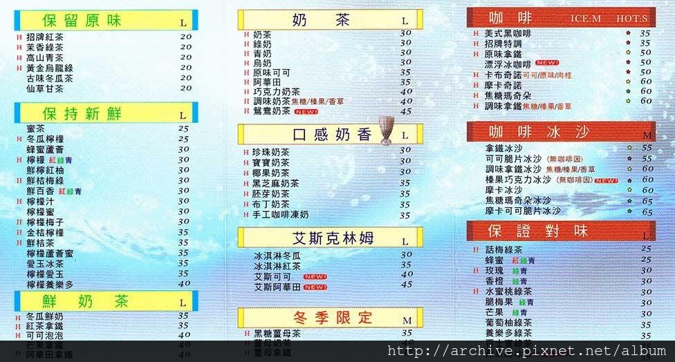 藍天咖啡茶飲,網誌_菜單Menu價目表目錄,價格價位飲料單,網誌食記推薦2.jpg