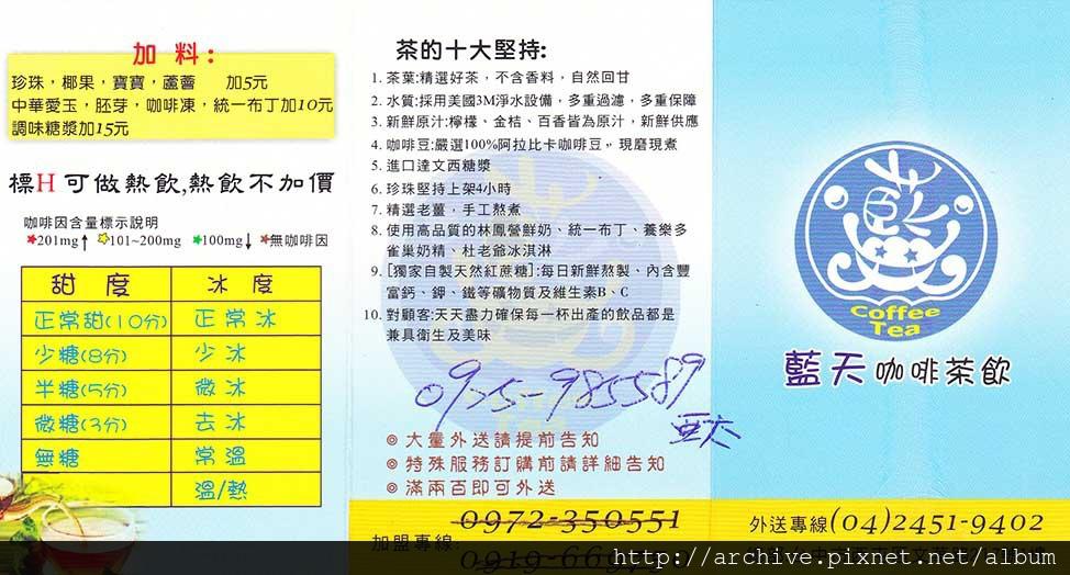 藍天咖啡茶飲網誌_菜單Menu價目表目錄,價格價位飲料單,網誌食記推薦1.jpg