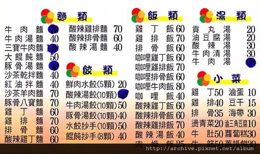 豐成麵館_菜單Menu價目表目錄,價格價位飲料單,網誌食記推薦2.jpg