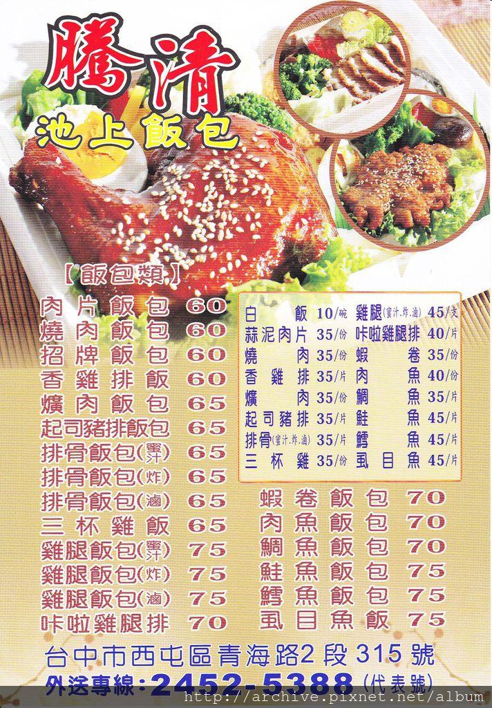 騰清池上飯包_菜單Menu價目表目錄,價格價位飲料單,網誌食記推薦.jpg