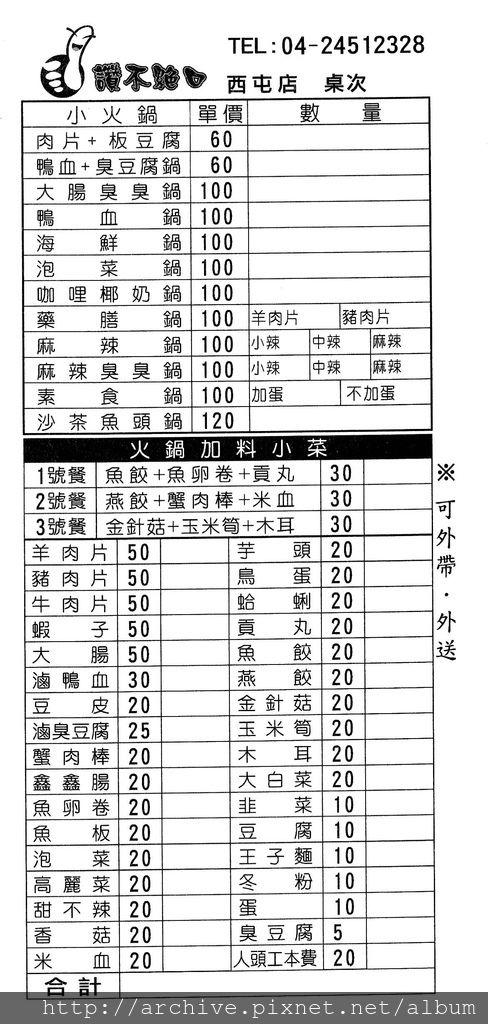 讚不絕口_菜單Menu價目表目錄,價格價位飲料單,網誌食記推薦1.jpg