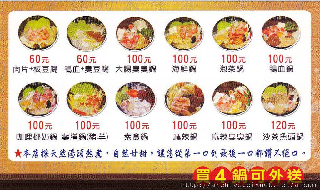 讚不絕口_菜單Menu價目表目錄,價格價位飲料單,網誌食記推薦2.jpg