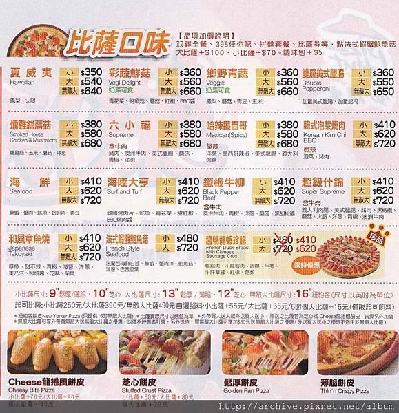 Pizza hut必勝客披薩_菜單Menu價目表目錄,價格價位飲料單,網誌食記推薦1