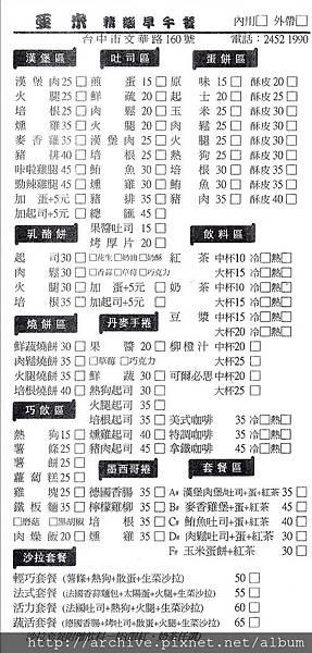 亞米精緻早午餐_菜單Menu價目表目錄,價格價位飲料單,網誌食記推薦