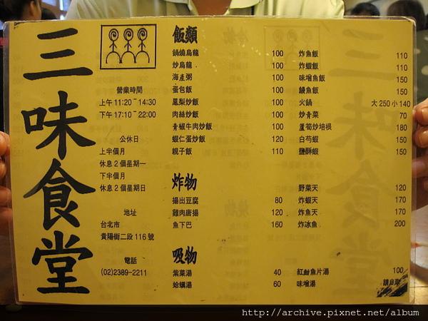 三味食堂菜單Menu_價目表目錄,價錢價格價位飲料單,網誌食記推薦