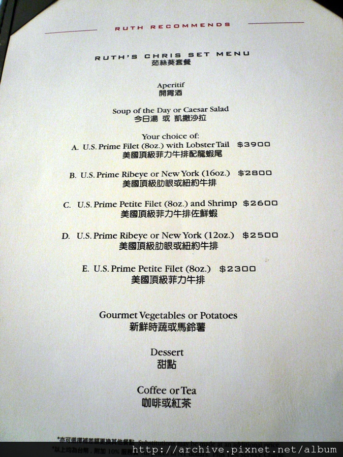 茹絲葵牛排餐廳_菜單Menu價目表目錄,價錢價格價位飲料單,網誌食記推薦1