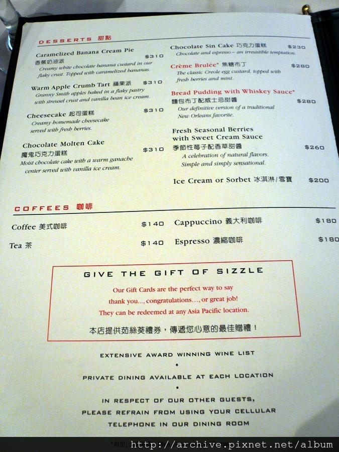 茹絲葵茹絲葵牛排餐廳_菜單Menu價目表目錄,價錢價格價位飲料單,網誌食記推薦5