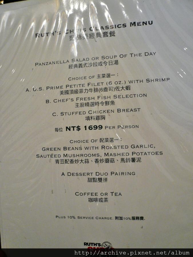 茹絲葵茹絲葵牛排餐廳_菜單Menu價目表目錄,價錢價格價位飲料單,網誌食記推薦6