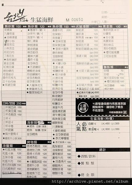 台北ㄐ廠生猛海鮮_菜單Menu價目表目錄,價錢價格價位飲料單,網誌食記推薦